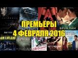 Премьеры кино 4 февраля 2016: Бруклин, И грянул шторм, 50 оттенков чёрного, 30 свиданий, Антиганг