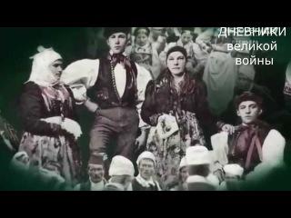 дневники великой войны. часть первая