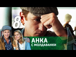 Анка с Молдаванки - Серия 8 (2015)
