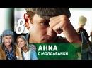 Анка с Молдаванки Серия 8 2015