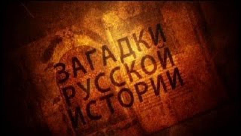 Загадки русской истории 28 ХIII век.Крушение Древней Руси