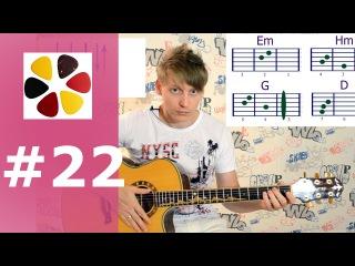 Уроки игры на гитаре с нуля для начинающих/Вступление Звезда по имени солнце/ Последний герой