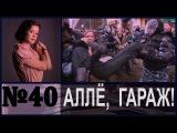 АЛЛЁ, ГАРАЖ! Чернигов выбирает, Маша Гайдар отвлекает!