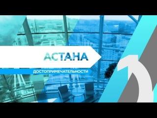 RTG TV TOP10 - Астана. Достопримечательности