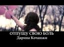 """Дарина Кочанжи """"Отпущу Свою Боль"""" (клип) Darina Kochanzhi"""
