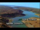 Валерий Меладзе - Текила любовь (Караоке версия)