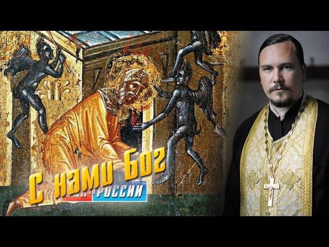 Ангелы и бесы (Священник Максим Курленко) «С нами Бог»