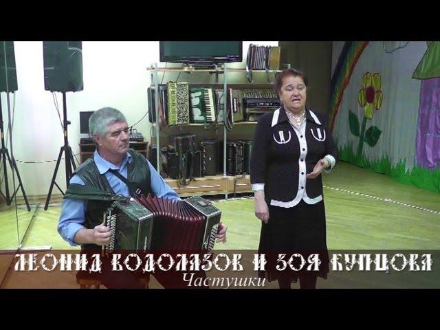 Купцова Зоя Михайловна - Частушки