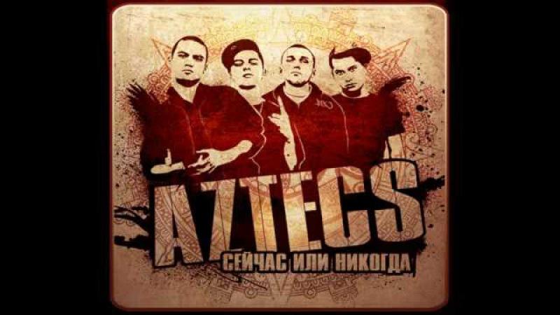 Aztecs Мужик feat. Злой