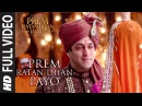 'PREM RATAN DHAN PAYO' Title Song Full VIDEO Salman Khan Sonam Kapoor Palak Muchhal T Series