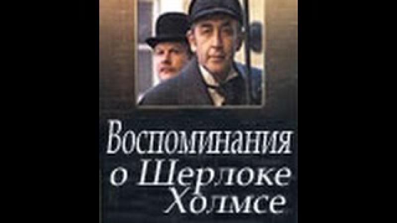 Сериал ВОСПОМИНАНИЯ О ШЕРЛОКЕ ХОЛМСЕ (ВСЕГО 13) 1, 2, 3, 4, 5, 6, 7 серии