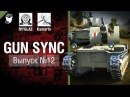 Gun Sync №12 - От MYGLAZ и Komar1k [World of Tanks]