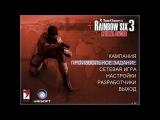 Tom Clancy's Rainbow Six 3: Athena Sword - Прохождение - миссия 1 - Небесные врата