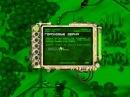 Дорога на Хон Ка Ду Steamland Прохождение часть 11 Гороховые зерна