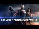 Коротко о фильме: БЭТМЕН ПРОТИВ СУПЕРМЕНА