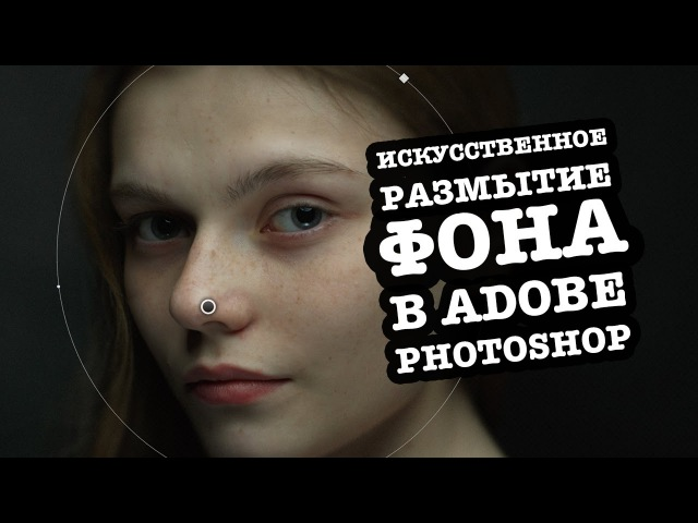 Искусственное размытие фона в Adobe Photoshop