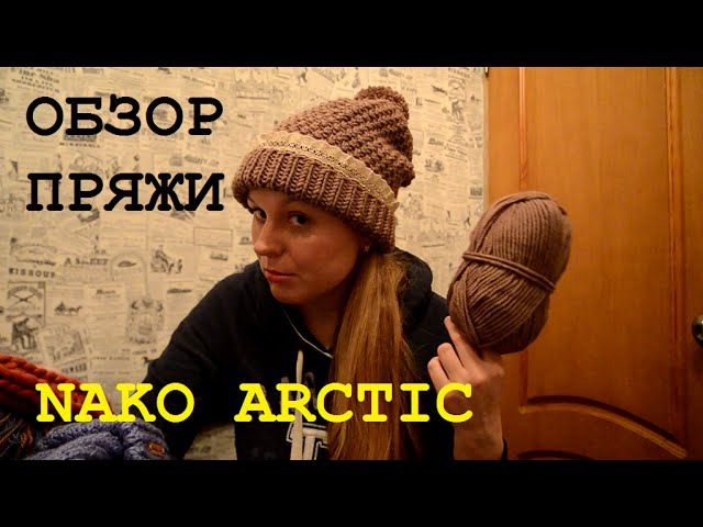 NAKO ARCTIC Нако Арктик Турецкая пряжа 100 гр 100 м Обзор пряжи