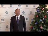 Новогоднее обращение Председателя Избирательной комиссии Хабаровского края Г. К. Накушнова