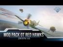Сборка модов от Red Hawks 1.8.0 v6.0 [World of Warplanes]