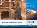 Реставрация Мраморной лестницы Гатчинского дворца