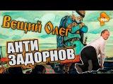Фильм Вещий Олег. Обретенная быль - ложь Михаила Задорнова