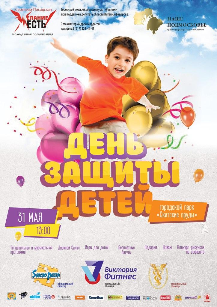 Афиша Сергиев Посад 31 мая - День защиты детей