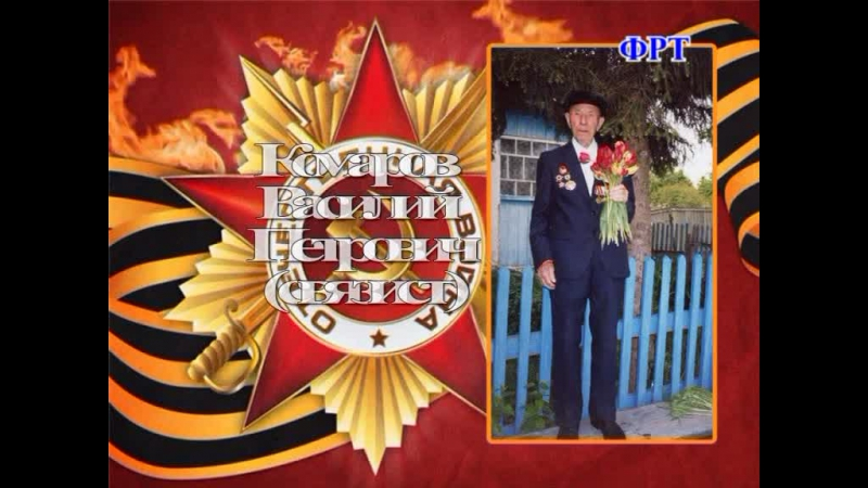 Акция Скажи спасибо деду за Победу. Ветеран Комаров В.П.