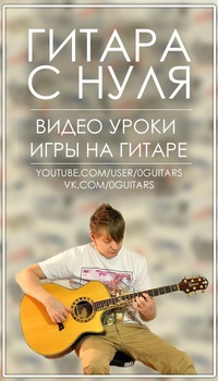 Гитара С Нуля Скачать - фото 2