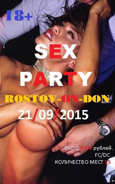 секс вечеринки ростов:
