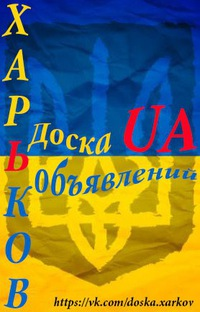Доска объявлений харьков ua стс подать объявление в бегущую строку