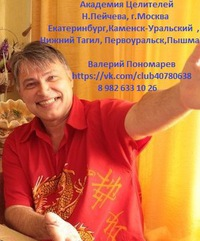 Валера Пономарев