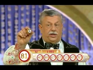Лотерея Русское лото плюс 1112 тираж (31.01.2016) 1 Часть