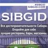 Путеводитель по Новосибирску SIBGID