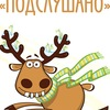 Подслушано Междулиманье(Одесса)