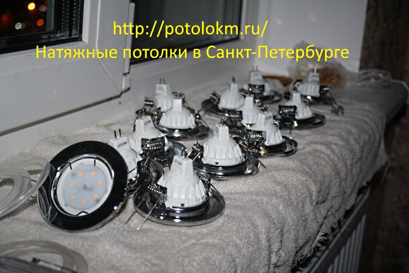 Акция на светильники для натяжных потолков в Санкт-Петербурге