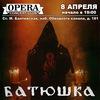 08.04 - Batushka (PL) - концерт отменен