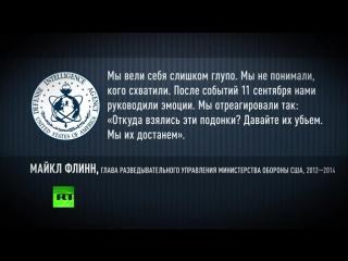 Экс-глава разведки Пентагона_ США упустили будущего лидера ИГ