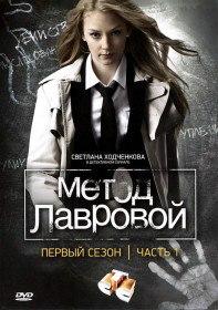 Метод Лавровой (Cериал 2011)
