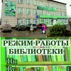Igrinskaya-Rayonnaya-Biblioteka Im-Kedra-Mitreya