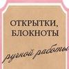 ОТКРЫТКИ И БЛОКНОТЫ Марии Кирилловой
