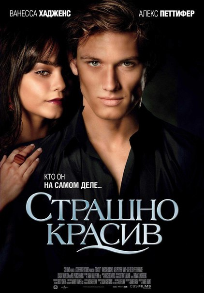 Cтpaшнo кpacив (2011)