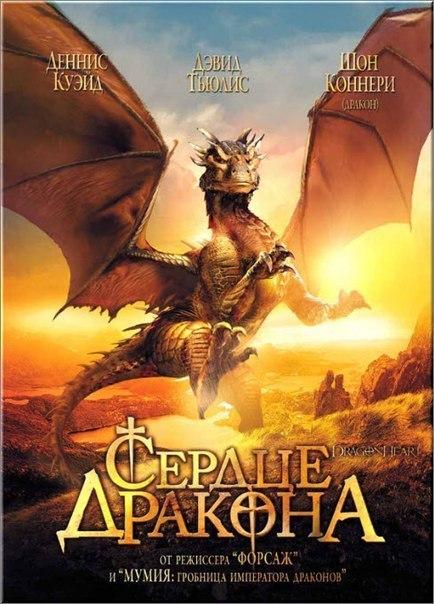 Сердце дракона (Трилогия).