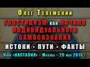 Гностицизм как начало индивидуального самосознания истоки, пути, факты 2015.05.29