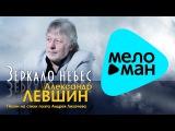 Александр Левшин - Зеркало небес ( Альбом 2015)