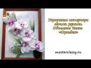 Украшение интерьера своими руками. Объемное Панно «Орхидея»