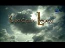 Наследие Кельтов (Документальный фильм)