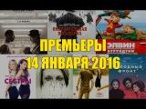 Премьеры кино 14 января 2016: Омерзительная восьмёрка, Крид: наследие Рокки, Элвин и Бурундуки