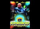 «Космолузер» (Kenny Begins, 2009) смотреть онлайн в хорошем качестве HD