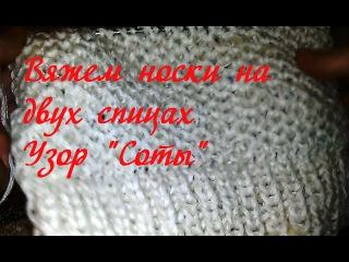 Вязание спицами. Вяжем носки. узор