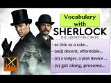 Пополняем словарный запас с сериалом Шерлок: Безобразная невеста